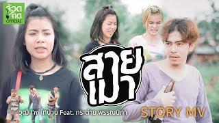 สายเมา【 STORY MV 】 - วุฒิ I'm ไทบ้าน Feat.กระต่าย พรรณนิภา