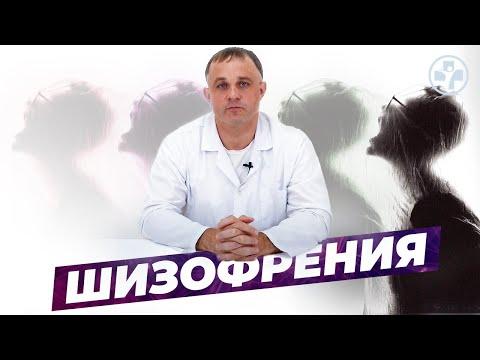ШИЗОФРЕНИЯ: виды, симптомы, причины, последствия | Как распознать шизофрению | Лечение шизофрении