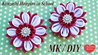 Заколки Канзаши в Школу / Kanzashi Hairpins to  School