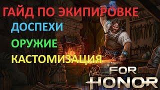 FOR HONOR - ГАЙД ПО ЭКИПИРОВКЕ (ДОСПЕХИ,ОРУЖИЕ,КАСТОМИЗАЦИЯ)