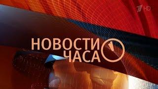 Новости часа - 1 выпуск