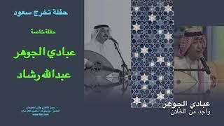 تحميل اغاني 17-26 عبادي الجوهر - واجد من الخلان / حفلة تخرج سعود MP3