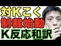 【史上初】対韓国制裁始動!(韓国反応和訳)【輸出規制】【半導体】