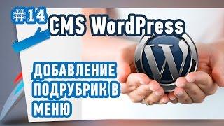 Как создать и добавить подрубрики в меню WordPress