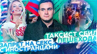КАК ОБМАНЫВАЮТ ИНОСТРАНЦЕВ НА ЧМ-2018 / ЗАПРЕТ НА СЕКС