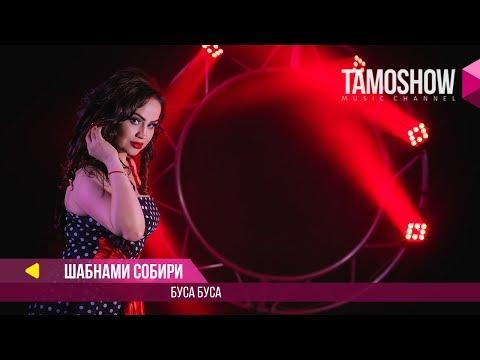 Шабнами Собири - Буса-буса (Клипхои Точики 2017)