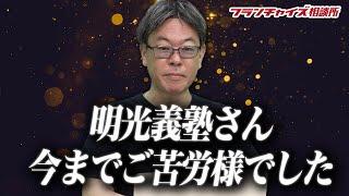 個別指導FCの終焉?明光義塾さん、今までご苦労様でした!!