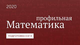 Подготовка к ЕГЭ 2020. Математика