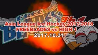 ASIA LEAGUE ICE HOCKEY 2017-2018 東北フリーブレイズ vs ハイワン ROUND③ 2017.10.31