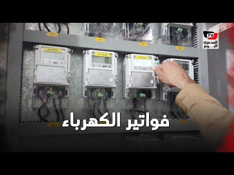 4 خطوات للتأكد من صحة فاتورة الكهرباء