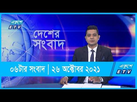 06 PM News || সন্ধ্যা ০৬টার সংবাদ || 26 October 2021