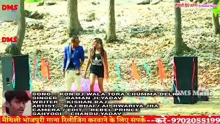 Kawan DJ wala chuma lelkau singer ramanji yadav hit song 2019