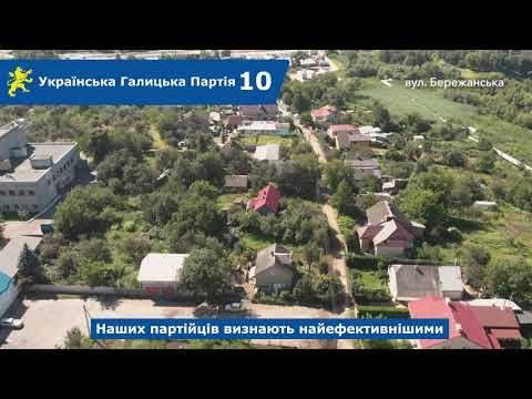 Над Левом: вул. Бережанська