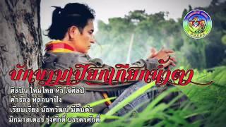 บักขามเปียก เกียกน้ำตา - ไหมไทย หัวใจศิลป์ - [Official Audio]