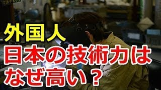 海外の反応 驚愕!外国人→なぜ日本の技術力は世界最高そして世界最強なのか?日本車や鉄道や日本製の数々… わかば ! ! !