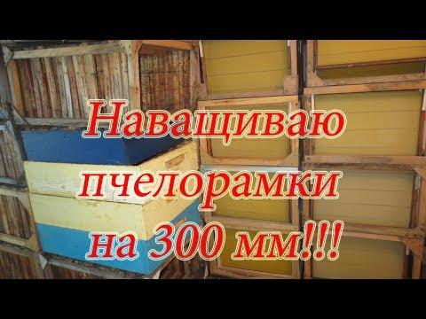 КАК НАВОЩИТЬ 300 ММ ПЧЕЛОВОДНУЮ РАМКУ ВОЩИНОЙ ЭЛЕКТРО-НАВАЩИВАТЕЛЕМ???🔥🔥🔥