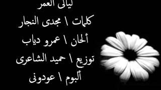 تحميل و مشاهدة عمرو دياب ليالى العمر MP3