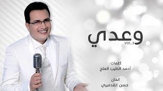 تحميل اغاني Abdelali Anouar - Waadi | عبد العالي انور - وعدي MP3