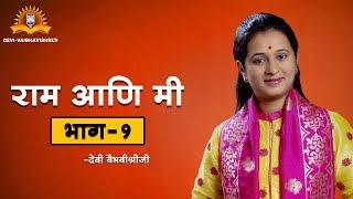 Ram aur Main Part  Ramcharit Manas  Devi Vaibhavishriji  Shri Shri Janmotsav 2017  Jamner