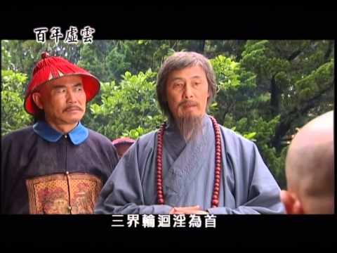 Trăm Năm Hư Vân Lão Hòa Thượng -17