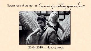 Поэтический вечер в Новокузнецке
