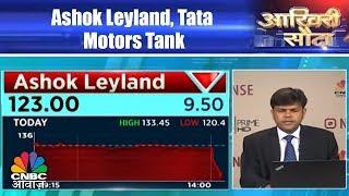 Aakhri Sauda - 16th July (Part 2) | Ashok Leyland, Tata Motors Tank | CNBC Awaaz