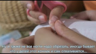 Зачем, когда и как правильно постричь ногти новорожденному ребенку первый раз