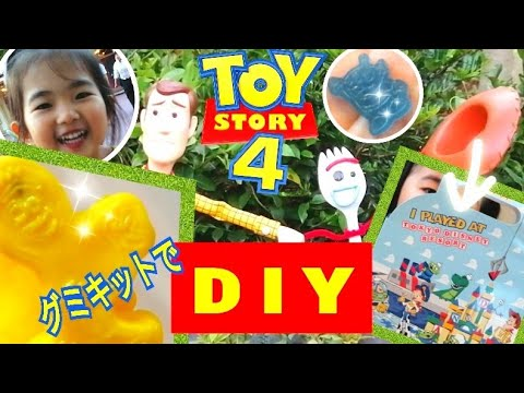 トイストーリー4 フォーキー | グミキット 樹脂粘土 作り方