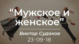Виктор Судаков - Мужское и женское