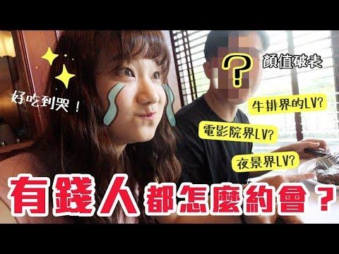 揭露台北有錢人的約會,一天竟然要花近10000元
