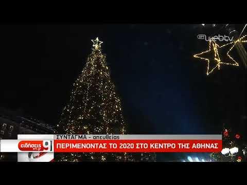 Περιμένοντας το 2020 στο κέντρο της Αθήνας | 31/12/2019 | ΕΡΤ
