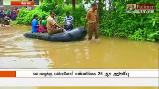 கேரளாவில் வெள்ளம் மற்றும் நிலச்சரிவில் சிக்கி 26 பேர் உயிரிழப்பு