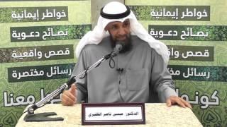 (الوفاء) خاطرة للدكتور/ عيسى ناصر الظفيري تحميل MP3