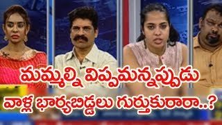 Without Doing Anything, Why Women Targeting You ? | Mahaa Murthy Question To Appa Rao Vaka