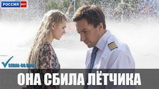 Сериал Она сбила лётчика (2016) 1-4 серии фильм мелодрама на канале Россия - анонс