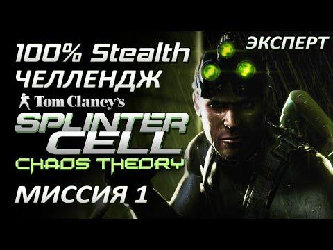 Скрытное прохождение Splinter Cell Chaos Theory Миссия 1 Маяк