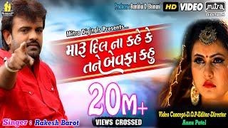 Maru Dil Na Kahe Ke Tane bewafa Kahu |  VIDEO |  Rakesh Barot | Chini Raval