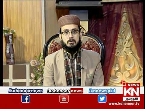 Istakhara 26 December 2020 | Kohenoor News Pakistan