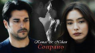 "Kemal & Nihan - ""Сопрано"""