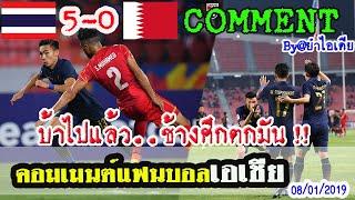 ส่องคอมเมนต์แฟนบอลเอเชีย-หลังไทยถล่มบาห์เรน 5-0 -ฟุตบอลชิงแชมป์เอเชีย รุ่นอายุไม่เกิน 23 ปี