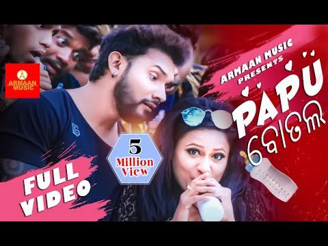 HELLO HELLO KAHIN JHADIGALA || PAPU BOTTLE FULL VIDEO NEW ODIA COMEDY DANCE SONG || Rani & BAIBHAV