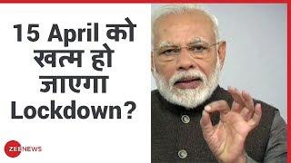 Breaking: 15 April को खत्म होगा Lockdown, लेकिन रहेगी कुछ शर्त | PM Modi On Lockdown | Coronavirus
