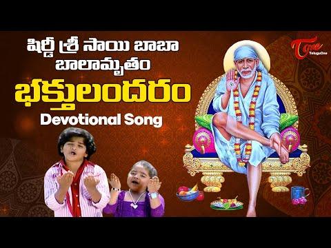 Shirdi Sri Sai Baba Balamrutham | Bhakthulandaram Song | Lanka Shiva Shankara Prasad | BhaktiOne