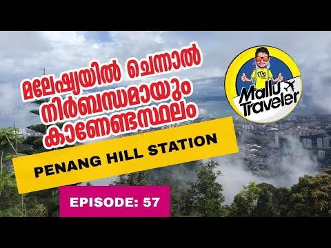 KERALA to SOUTH EAST ASIA HITCH HIKING // EP 57 // penang hill station