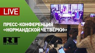 Пресс-конференция лидеров по итогам встречи в нормандском формате — LIVE