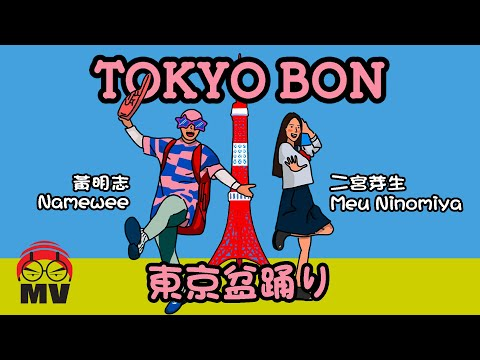 Tokyo Bon 東京盆踊り2020 (Makudonarudo) Namewee 黃明志 ft.Cool Japan TV @亞洲通吃2018專輯 All Eat Asia