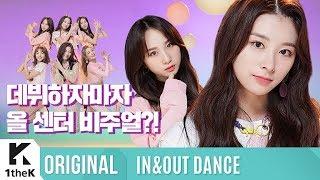 데뷔하자마자 비주얼에 치인다…! 로켓펀치🚀 인앤아웃댄스 보러가기👆 | Rocket Punch_ BIM BAM BUM(빔밤붐) | IN&OUT DANCE