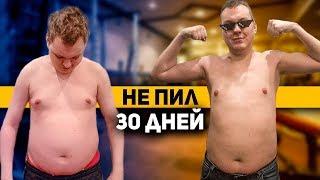 30 ДНЕЙ БЕЗ АЛКОГОЛЯ [Итоги]