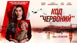 Код «червоний». Офіційний трейлер (український)