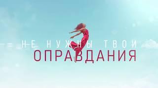 """ГРАДУСЫ """"БЫТЬ ОДНОЙ""""  Премьера!"""